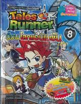 Tales Runner เล่ม 08 ป่วนโลกแอนิเมชัน