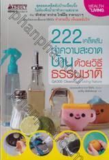 222 เคล็ดลับทำความสะอาดบ้านด้วยวิธีธรรมชาติ : QA300 Cleaning by Using Nature