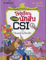 โรงเรียนยอดนักสืบ CSI เล่ม 04 ตอน ดับแผนร้ายแก๊งมาเฟีย