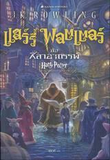 แฮร์รี่ พอตเตอร์ กับศิลาอาถรรพ์ : Harry Potter and the Sorcerer's Stone