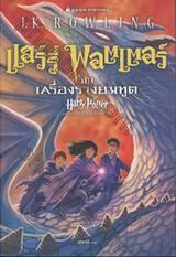 แฮร์รี่ พอตเตอร์ กับเครื่องรางยมทูต : Harry Potter and the Deathly Hallows