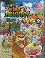 Tales Runner เล่ม 09 ป่วนซาฟารี