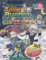 Tales Runner เล่ม 10 ป่วนโลกแห่งเกม