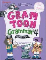 Gram Toon Grammar เล่ม 04 ฉบับการ์ตูน
