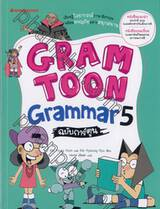 Gram Toon Grammar เล่ม 05 ฉบับการ์ตูน