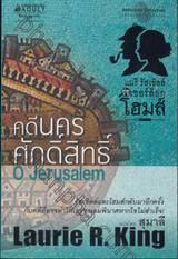 ชุดแมรี รัสเซิลล์ คู่หูเชอร์ล็อก โฮมส์  - คดีนครศักดิ์สิทธิ์ : O Jerusalem