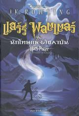 แฮร์รี่ พอตเตอร์ กับนักโทษแห่งอัซคาบัน : Harry Potter and the Prisoner of Azkaba