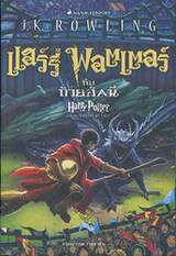 แฮร์รี่ พอตเตอร์ กับถ้วยอัคนี : Harry Potter and the Goblet of Fire