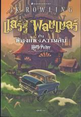 แฮร์รี่ พอตเตอร์ กับห้องแห่งความลับ : Harry Potter and the Chamber of Secrets