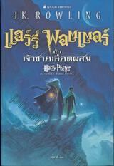 แฮร์รี่ พอตเตอร์ กับเจ้าชายเลือดผสม : Harry Potter and the Half-Blood Prince