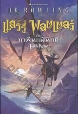 แฮร์รี่ พอตเตอร์ กับภาคีนกพินิกซ์ : Harry Potter and the Order of the Phoenix
