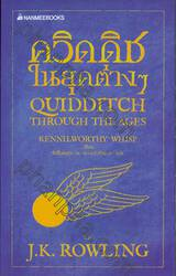 ควิดดิชในยุคต่างๆ : Quidditch Through The Ages