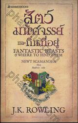 สัตว์มหัศจรรย์และถิ่นที่อยู่ : Fantastic Beasts & Where To Find Them