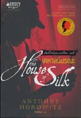 ชุดแฟ้มคดีใหม่ของเชอร์ล็อก โฮมส์ - เคหาสน์มรณะ : The House of Silk