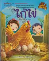 เกษตรกรรมลองทำดู : ไก่ไข่