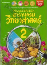 Nanmeebooks สารานุกรมวิทยาศาสตร์ เล่ม 02