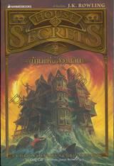 House of Secrets เล่ม 01 - บ้านแห่งความลับ