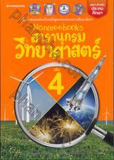 Nanmeebooks สารานุกรมวิทยาศาสตร์ เล่ม 04