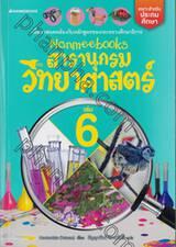 Nanmeebooks สารานุกรมวิทยาศาสตร์ เล่ม 06