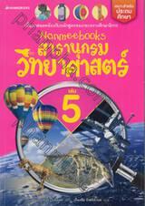 Nanmeebooks สารานุกรมวิทยาศาสตร์ เล่ม 05