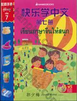 เรียนภาษาจีนให้สนุก เล่ม 07 : คู่มือครู