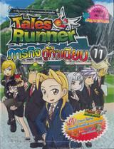Tales Runner เล่ม 11 ภารกิจกู้ทำเนียบ