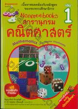 Nanmeebooks สารานุกรมคณิตศาสตร์ เล่ม 01