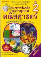 Nanmeebooks สารานุกรมคณิตศาสตร์ เล่ม 02