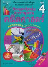 Nanmeebooks สารานุกรมคณิตศาสตร์ เล่ม 04