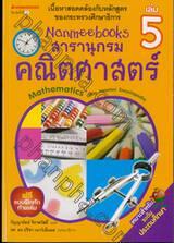 Nanmeebooks สารานุกรมคณิตศาสตร์ เล่ม 05