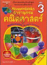 Nanmeebooks สารานุกรมคณิตศาสตร์ เล่ม 03