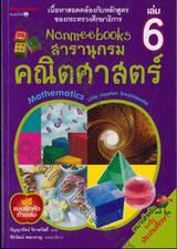 Nanmeebooks สารานุกรมคณิตศาสตร์ เล่ม 06