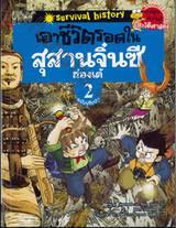 เอาชีวิตรอดในสุสานจิ๋นซีฮ่องเต้ ฉบับปรับปรุง เล่ม 02