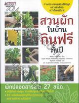 สวนผักในบ้าน กินฟรีทั้งปี