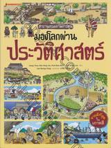 สารานุกรมภาพการ์ตูน : มองโลกผ่านประวัติศาสตร์
