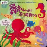 เปิดโลกความรู้สองภาษา ชุด สิ่งมหัศจรรย์ในทะเล : สีสันและลวดลาย Colours and Patterns