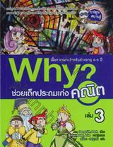 Why? ช่วยเด็กประถมเก่งคณิต เล่ม 03