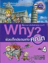 Why? ช่วยเด็กประถมเก่งคณิต เล่ม 04