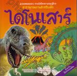 ชุด ชวนเปิดโลกความรอบรู้ด้วยสารานุกรมภาพสำหรับเด็ก : ไดโนเสาร์