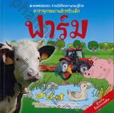 ชุด ชวนเปิดโลกความรอบรู้ด้วยสารานุกรมภาพสำหรับเด็ก : ฟาร์ม