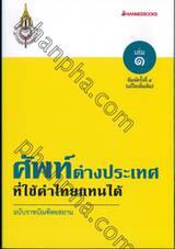 ศัพท์ต่างประเทศที่ใช้คำไทยแทนได้ ฉบับบัณฑิตยสถาน