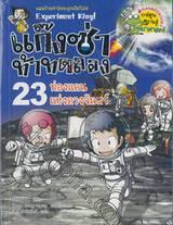แก๊งซ่าท้าทดลอง - 23 - ท่องแดนแห่งดวงจันทร์