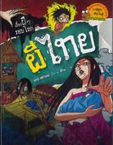 เรื่องผีๆรอบโลก - ผีไทย