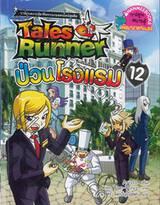 Tales Runner เล่ม 12 ป่วนโรงแรม