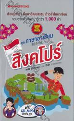 ชุดภาษาอาเซียน : สิงคโปร์