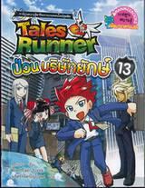 Tales Runner เล่ม 13 ป่วนบริษัทยักษ์