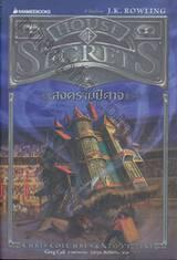 House of Secrets เล่ม 02 - สงครามปีศาจ