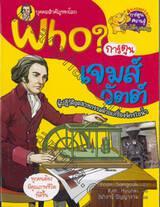 Who? เจมส์ วัตต์