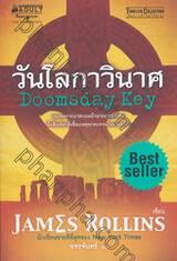 วันโลกาวินาศ Doomsday Key