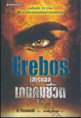 Erebos เอเรบอส เกมคุมชีวิต